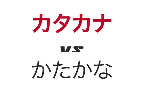 japonés hiragana katakana